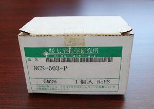 NCSシリーズ汎用大型メタルコネクタ ストレートプラグ (NCS-503-P)