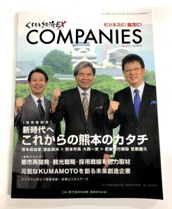 くまもと経済別冊「カンパニーズ2019」に掲載されました
