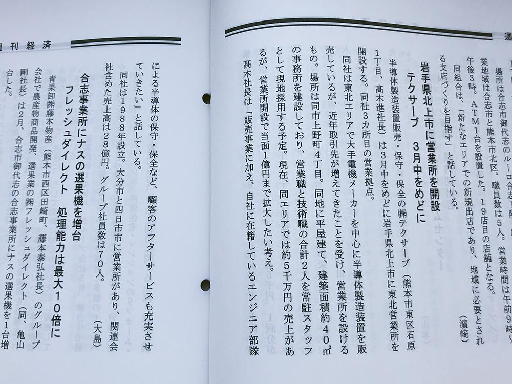 くまもと経済別冊「週間経済」に掲載されました